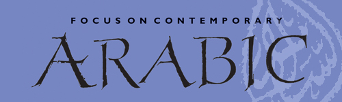 Focus Contemp Arabic_Banner